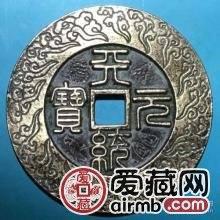 元天统元宝古钱币图文赏析