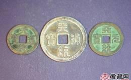 元天统通宝古钱币图片鉴赏与解析