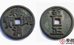 元穆清铜宝古钱币图文欣赏