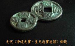 元代至元元宝古钱币图片鉴赏与解析