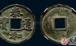 金泰和通宝古钱币图文赏析