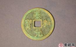 金泰和元宝古钱币图文鉴赏