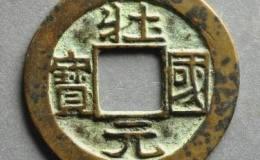 辽壮国元宝古钱币图文赏析