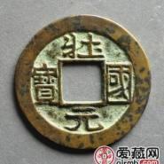 遼壯國元寶古錢幣圖文賞析