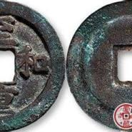 北宋至和重宝古钱币图文赏析