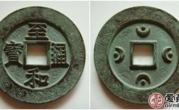 北宋至和通宝古钱币图文鉴赏
