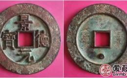 北宋景德元宝古钱币图文鉴赏