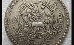 西藏一两五钱银币图片鉴赏