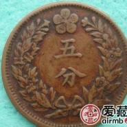 朝鲜开国五百四年五分图片鉴赏