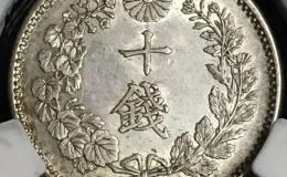 日本银币十钱图片鉴赏