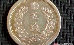 日本银币五钱图片鉴赏