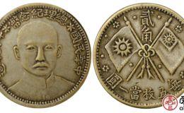 中华民国总理纪念币贰角图文解析