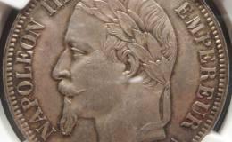 法国拿破仑三世银币5法郎图文解析