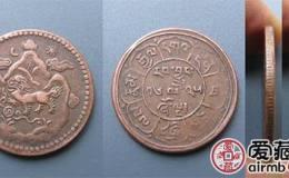 西藏铜币五钱三山日月图文解析