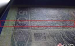 怎樣快速識別8050人民幣?
