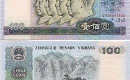 80版100元人民币回收价格