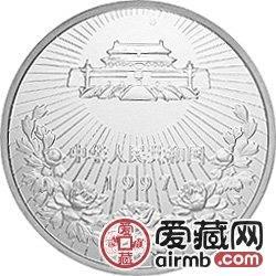 澳门回归祖国金银币1盎司邓小平肖像银币