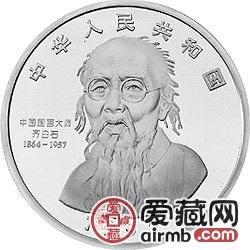 中国近代国画大师齐白石金银币1公斤延年益寿图银币