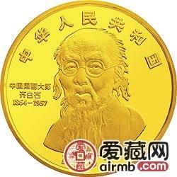 中国近代国画大师齐白石金银币5盎司大利图金币