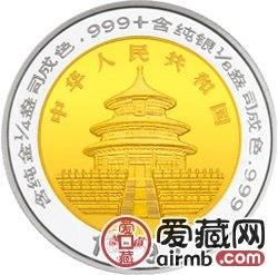 1997版熊貓雙金屬幣