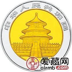 1997年版熊貓雙金屬幣