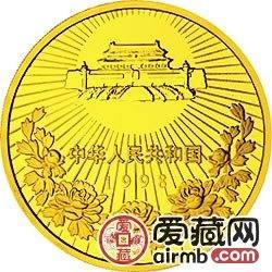 澳门回归祖国金银币5盎司澳门基本法文本金币