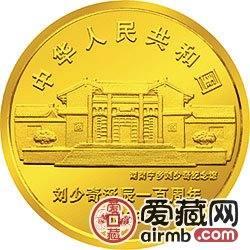 刘少奇诞辰100周年金银币1/2盎司刘少奇头像金币