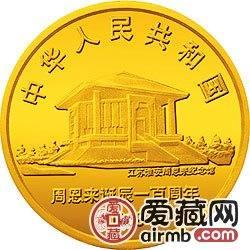 周恩来诞辰100周年金银币1/2盎司周恩来头像激情乱伦