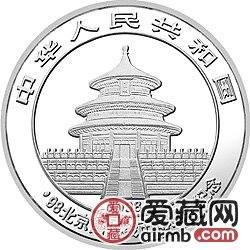 1998北京国际钱币博览会纪念币1盎司熊猫银币