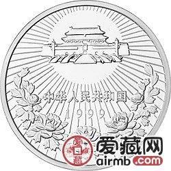 澳门回归祖国金银币5盎司澳门风光、澳门特区区徽银币