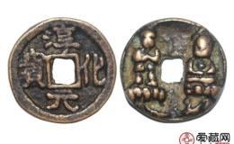 淳化元宝铜制值多少钱 淳化元宝拍卖价格
