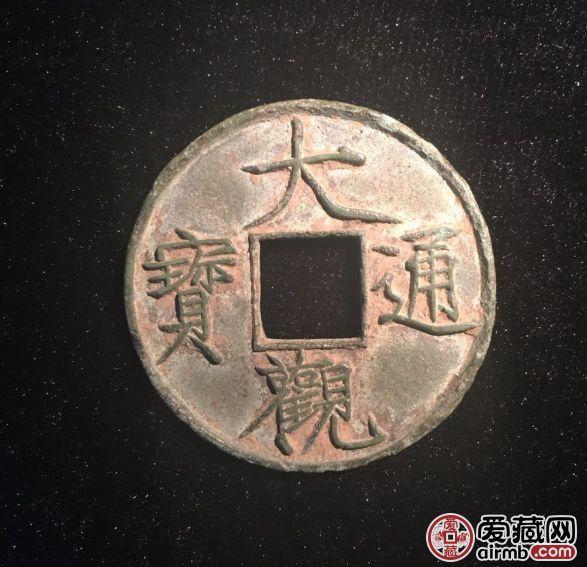 大通观宝铜钱图片鉴赏