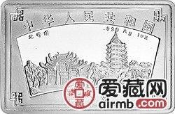 苏州园林纪念币1盎司北寺塔长方形银币