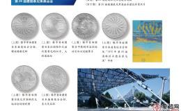 德国慕尼黑奥运10马克银币图文赏析