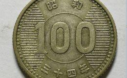 日本稻穗银币100日元图文解析