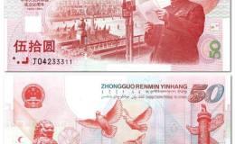 開國大典50元紀念鈔價格表