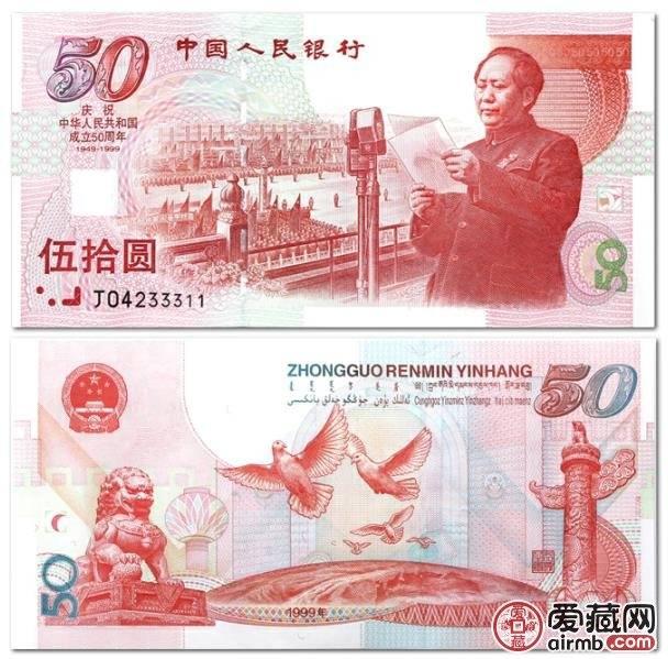 开国大典50元纪念钞价格表