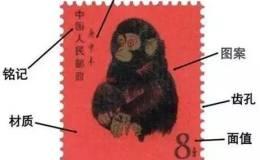 邮票收藏中常见的几种造假情况