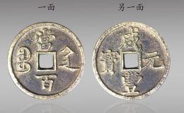 咸丰元宝当百值多少钱一枚 收藏投资价值有哪些