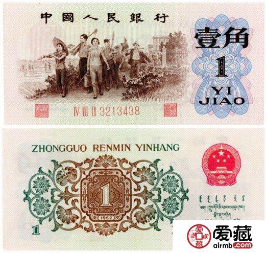 1962年1角人民币价格行情分析