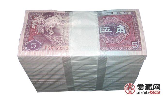 第四套五角纸币值多少钱