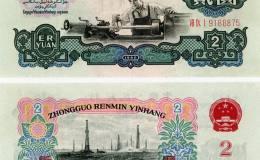 古币车工2元冠号 第三套人民币2元冠号收集