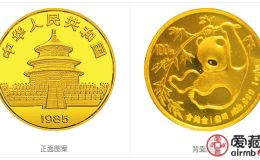 1985年熊貓金幣套裝金套貓1985年熊貓金幣