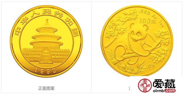1992版熊猫金银纪念币1盎司圆形金质纪念币