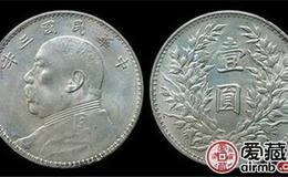 银元的收藏价值如何 最新袁大头银元报价