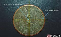 北洋大清铜币五文图文解析