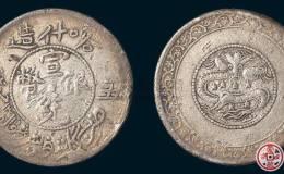 喀什造宣统银币五钱图文欣赏