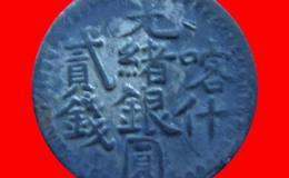 银圆二钱古钱币图文解析