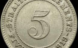 英属海峡银币5分图文解析