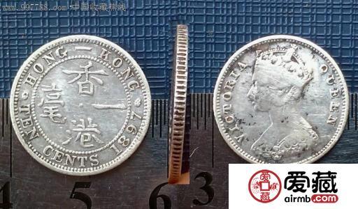 香港一毫银币图文赏析
